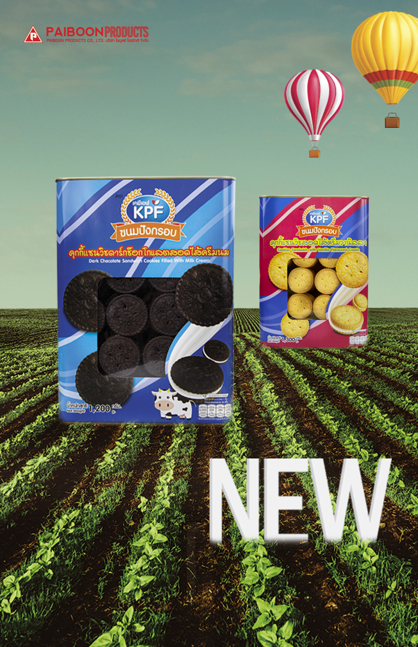สินค้าใหม่ ขนมปังกรอบ ตรา KPF รสดาร์กช็อกโกแลตและ รสวานิลลา