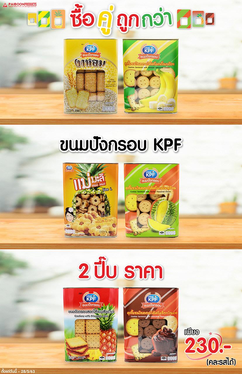 ขนมปังกรอบตรา-KPF-ลดราคาเป็นคู่