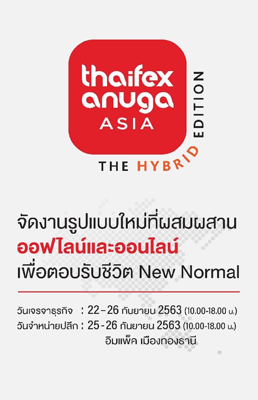 Thaifexanuga Asia จัดงานรูปแบบใหม่ผสมผสาน ออฟไลน์และออนไลน์